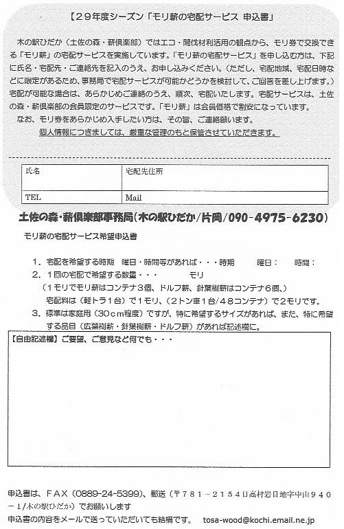 薪宅配サービス申込書_a0051539_19501540.png
