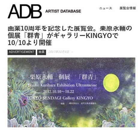 ARTIST DETABASEに個展「群青」の記事が掲載されています。(The private exhibition is introduced here. )_e0224057_10071411.jpg