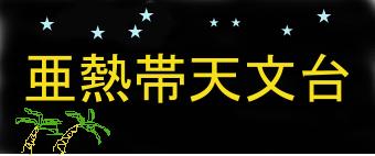 亜熱帯天文台ホームページ終了のお知らせ(ブログは続きます)_a0095470_23151924.jpg