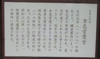 10月12日「第2回フルムーン夫婦グリーンパスの旅 中尊寺」_f0003283_18330324.jpg