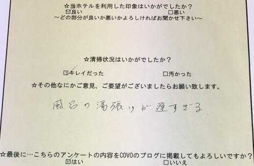 お風呂について_e0364685_22430195.jpg