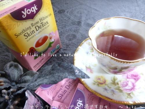 肌を解毒するお茶_c0332287_13481253.jpg