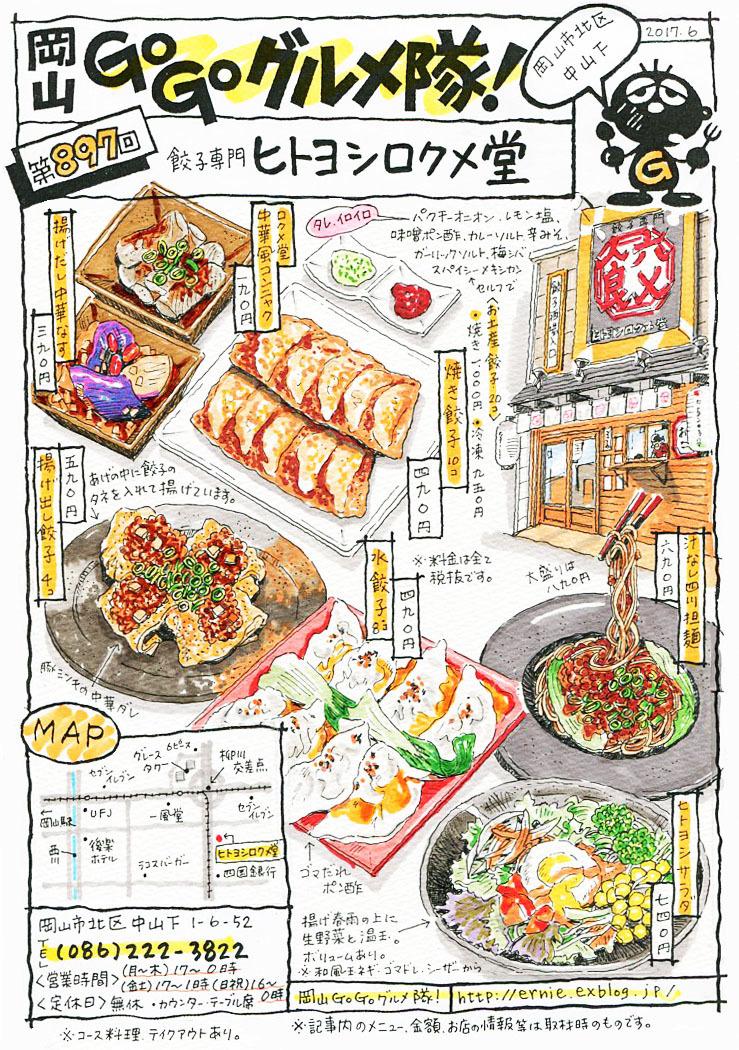 餃子専門 ヒトヨシロクメ堂_d0118987_17071476.jpg