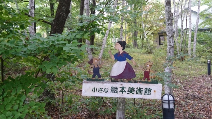 八ヶ岳周辺の美術館_b0378101_16534539.jpg