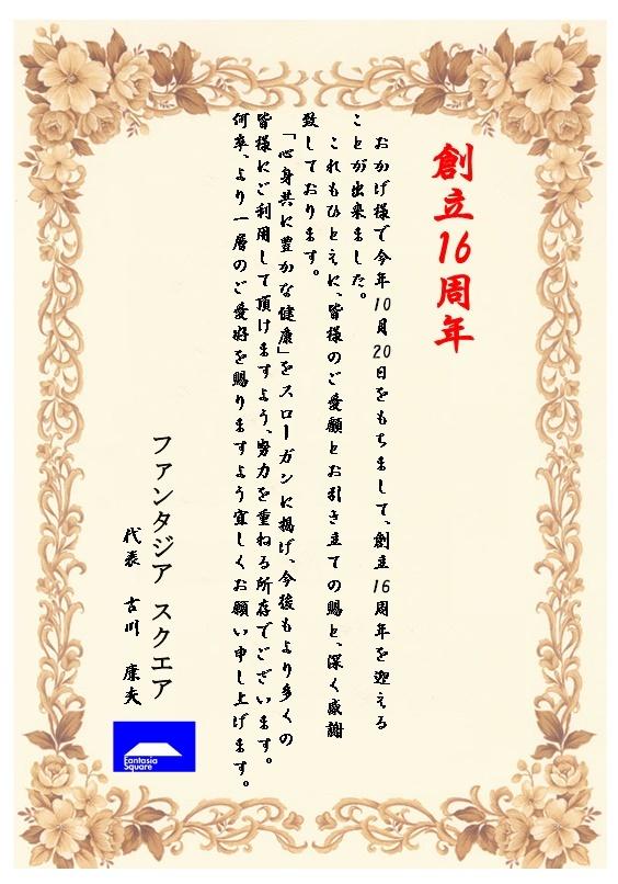 創立16周年記念_d0180431_15061363.jpg