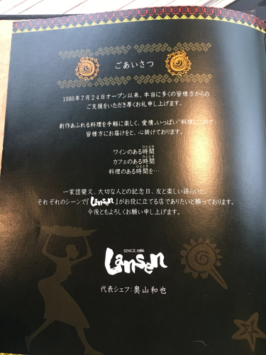 Lansen(ランセン)@5   ユーワード加盟店に!_e0292546_18122891.jpg