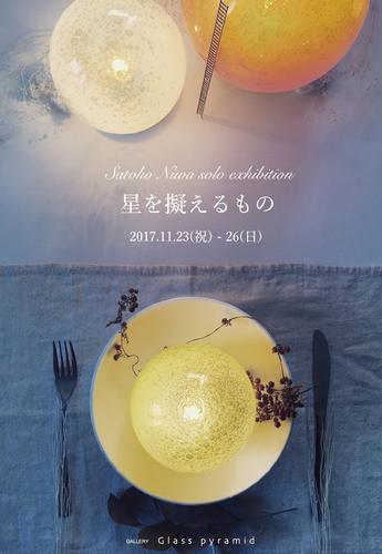 Satoko Niwa solo exhibition 星を擬えるもの 丹羽聡子_b0151262_1532522.png