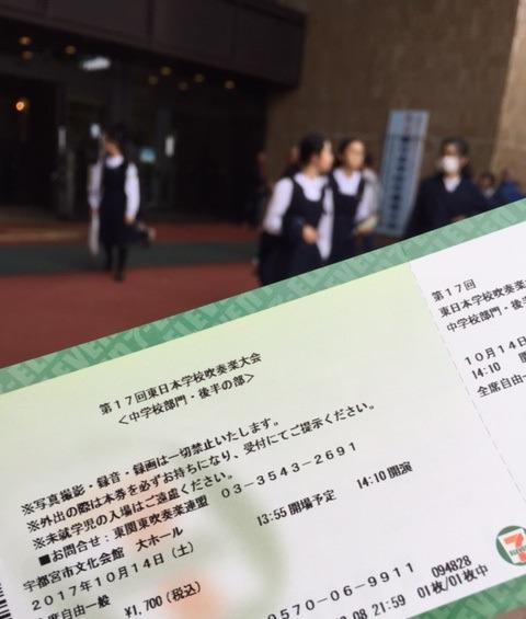 第17回東日本学校吹奏楽大会2017 中学校部門 後半の部_b0187479_21223277.jpg