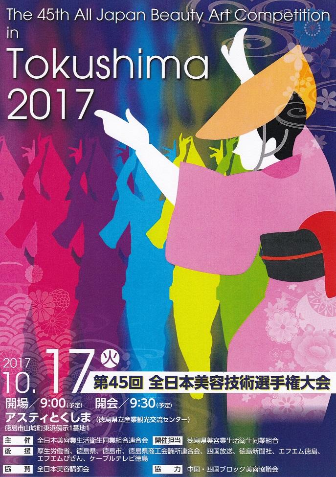 第45回全日本美容技術選手権大会_f0172281_4413468.jpg