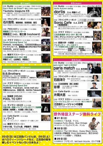 江古田音楽祭_e0123401_00012408.jpg