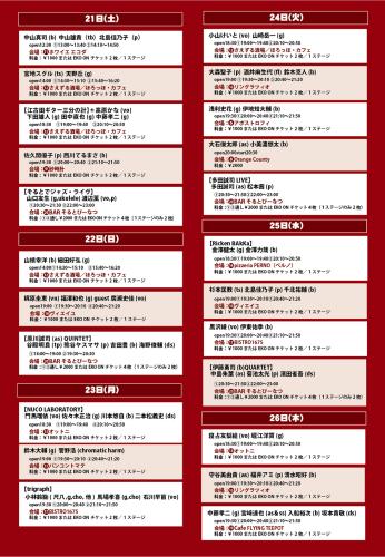 江古田音楽祭_e0123401_00035711.jpg