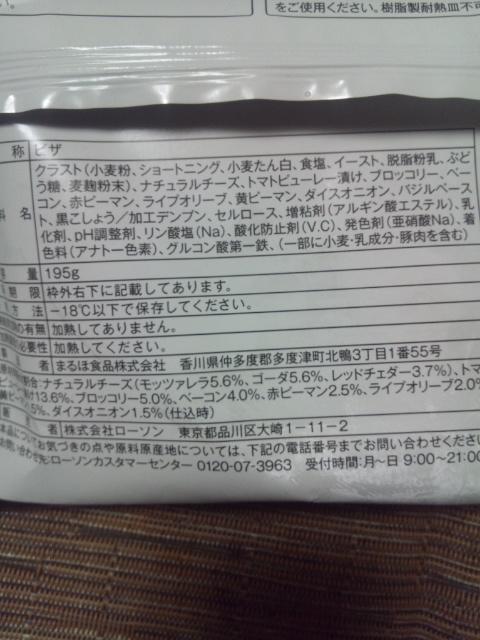 ローソン 彩り野菜と熟成ベーコンのピッツァ_f0076001_23411412.jpg