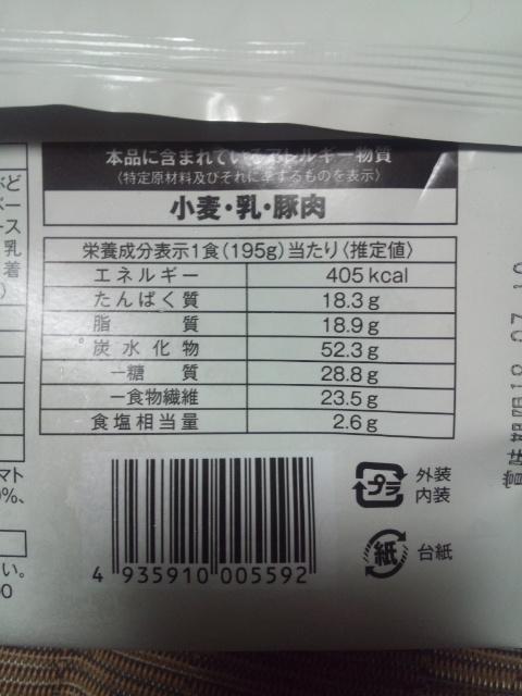 ローソン 彩り野菜と熟成ベーコンのピッツァ_f0076001_23413162.jpg