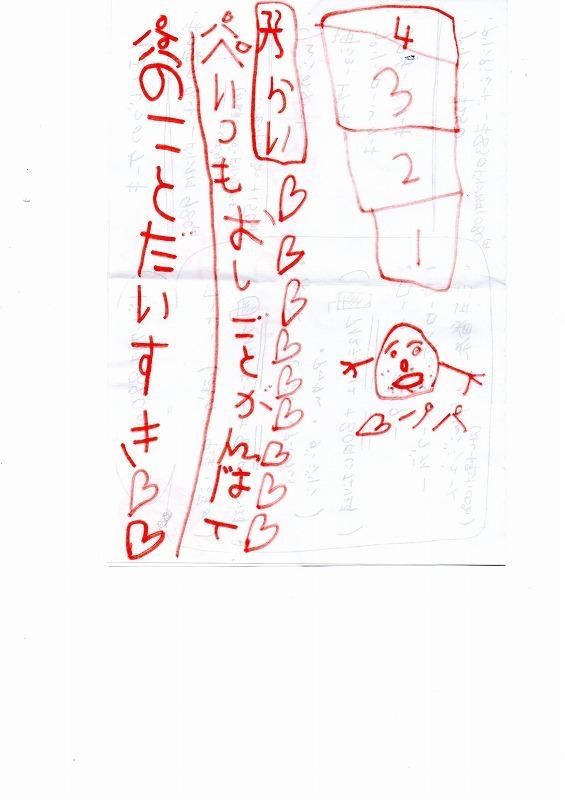 10月17日(火)・・・娘の手紙_f0202703_01493473.jpg