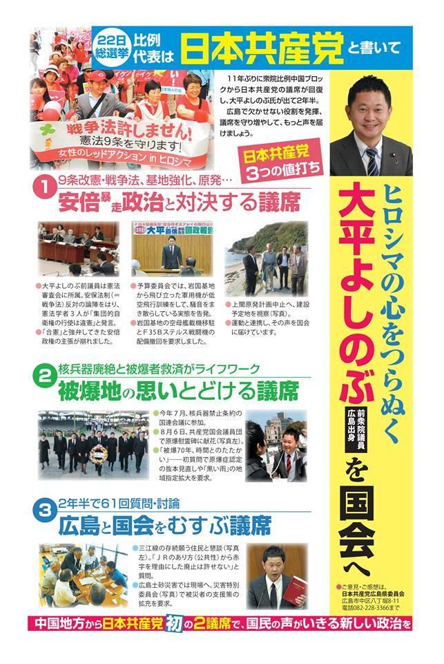 日本共産党を比例中国ブロックで議席死守・倍増へ_e0094315_18503323.jpg