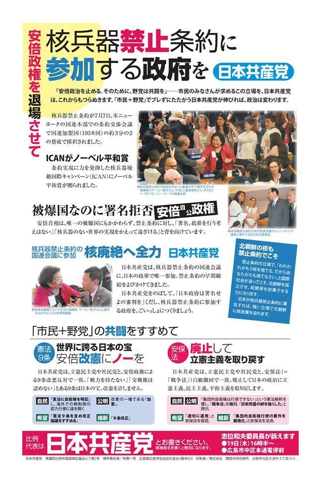 日本共産党を比例中国ブロックで議席死守・倍増へ_e0094315_18515306.jpg