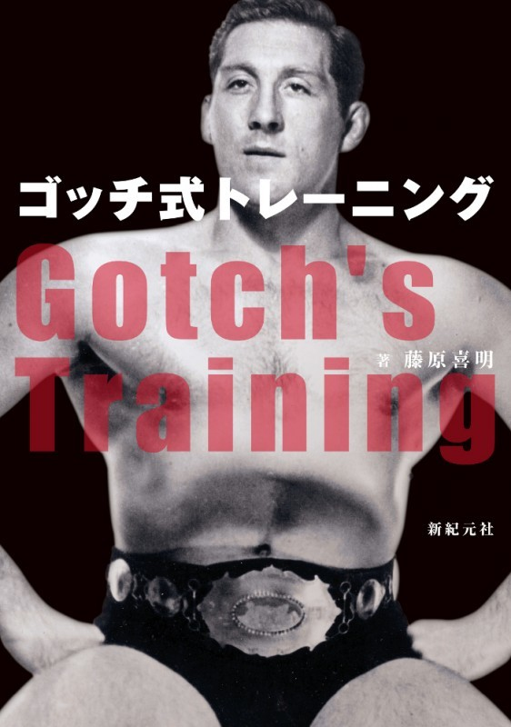 『ゴッチ式トレーニング』2017/10/27発売です。_f0170915_14560049.jpg