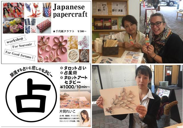 京都の古川商店街で10/21のアートイベントに出演します!_b0182223_17070602.jpg