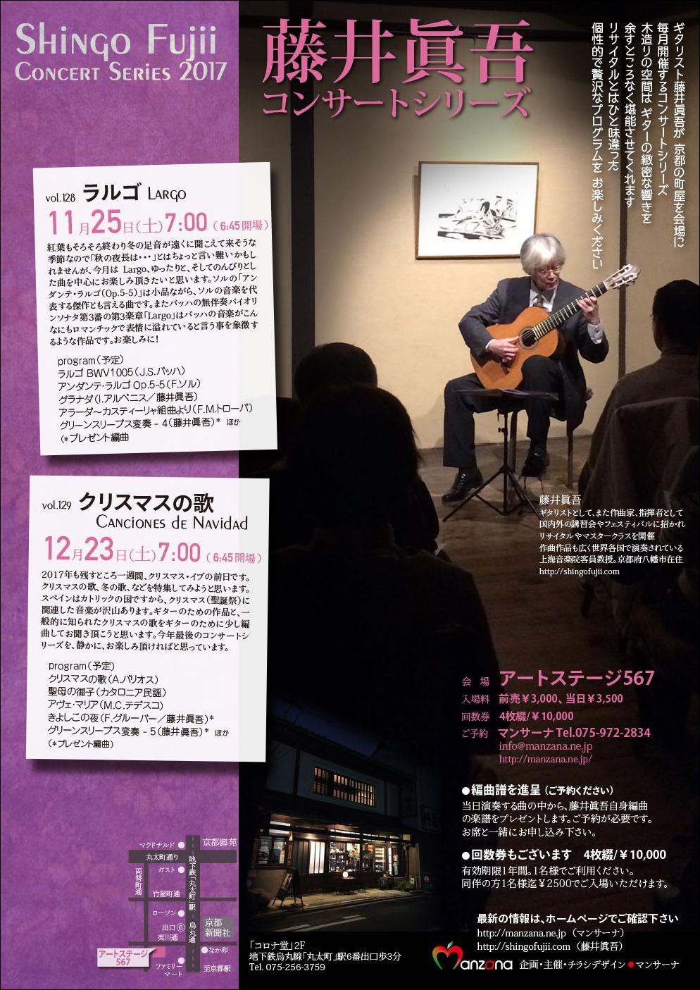 藤井眞吾コンサートシリーズ新しいチラシ_e0103327_2342399.jpg