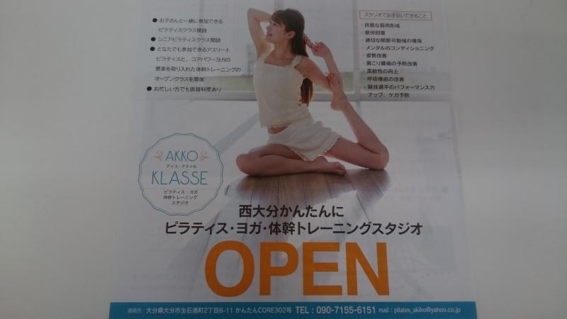スタジオ AKKO KLASSEについて☆_f0360837_12390582.jpg