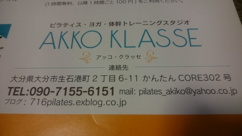 スタジオ AKKO KLASSEについて☆_f0360837_13051639.jpg