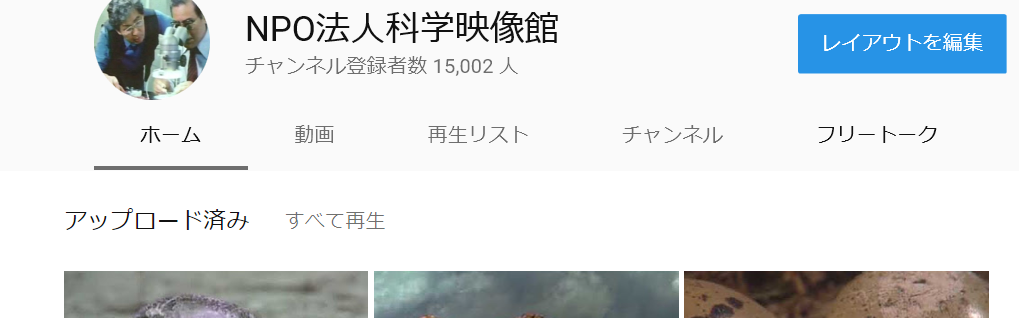 本日You Tubeのチャネル登録者が1万5千人を超えました_b0115553_17313444.png