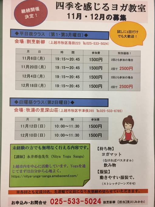 ヨガ教室 11・12月の参加者募集中!_d0182179_22334477.jpg