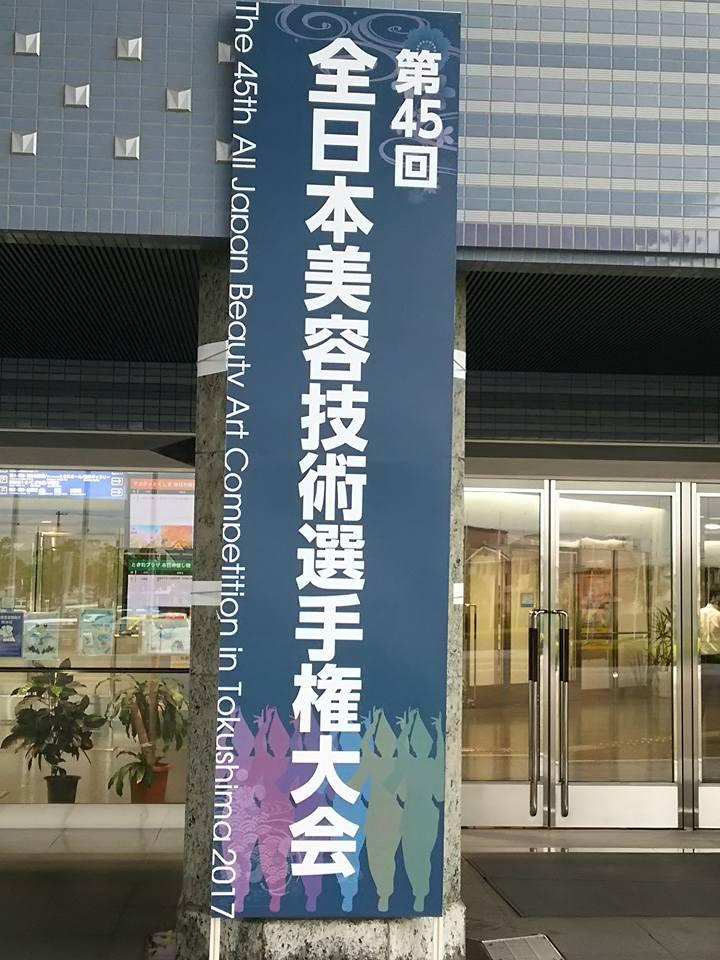 全日本美容技術選手権大会_f0172281_6462812.jpg
