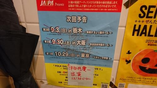 「上野野外音楽堂ライブ」_a0075684_1364583.jpg