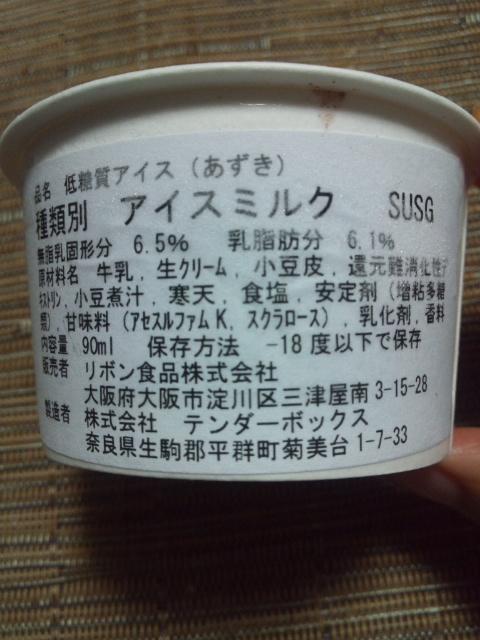 低糖質アイス あずき_f0076001_002529.jpg