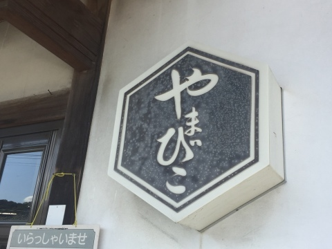 カレー放浪記 13_e0115904_13234937.jpg
