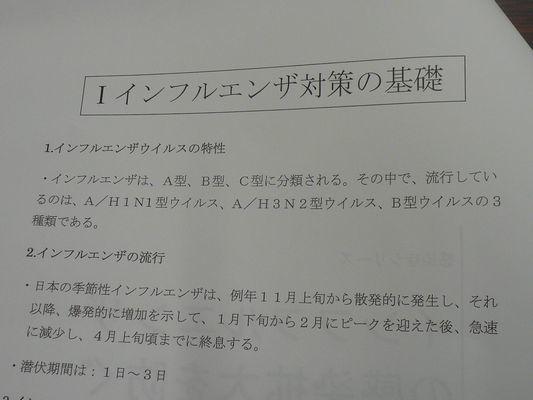 10/17 支援部会議_a0154110_15141487.jpg