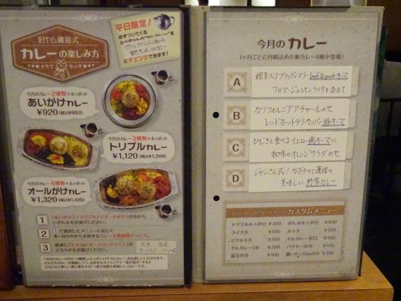 2017年 大阪 旧ヤム鐡道で美味しいカレーランチ_e0230011_23155396.jpg