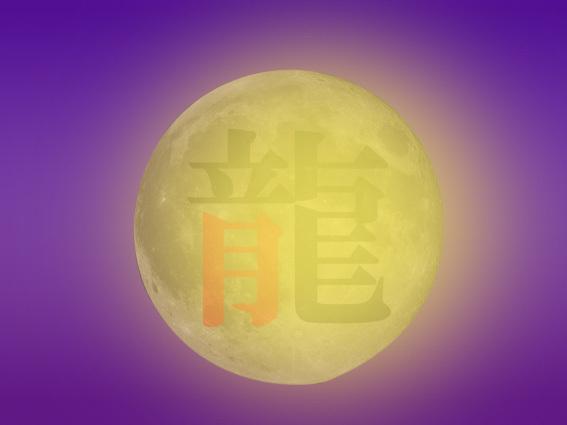 月はフィクサー? 精巧すぎる神秘_a0329820_12161387.jpg
