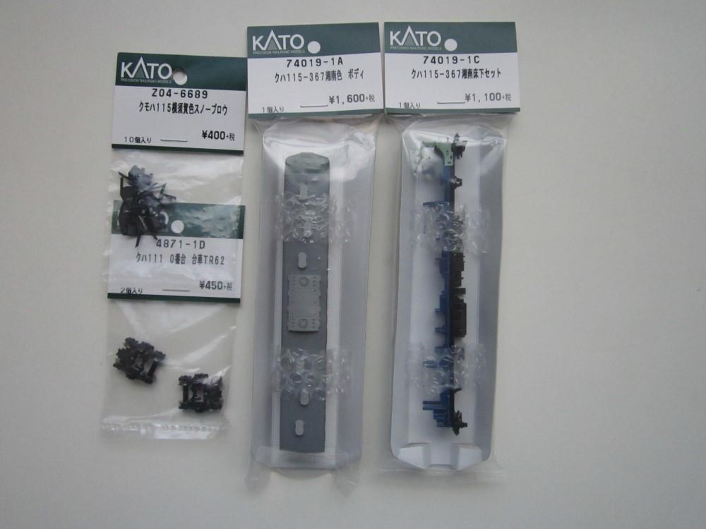KATO 115系300番台湘南色をイジろう その4_e0120143_14200060.jpg