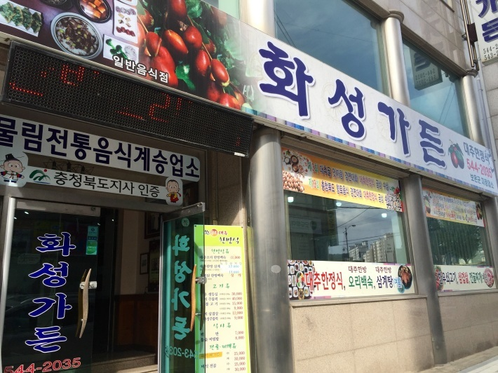 ナツメの街でナツメを食べ尽くす - 今日も食べようキムチっ子クラブ (我が家の韓国料理教室)