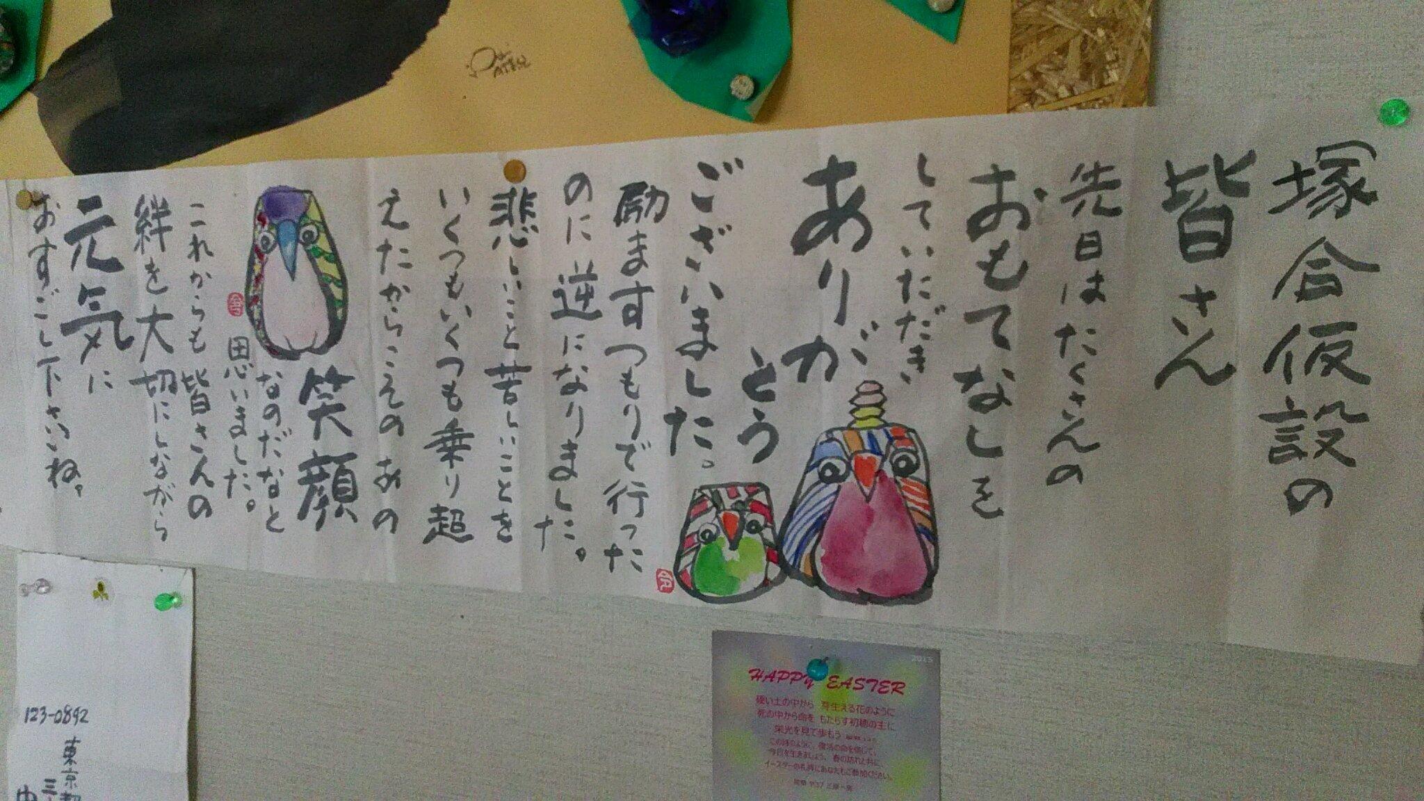 所沢チャリティプロジェクト「ツナゲル」の義援金を南相馬に届けに行った話。_b0064080_23490584.jpg