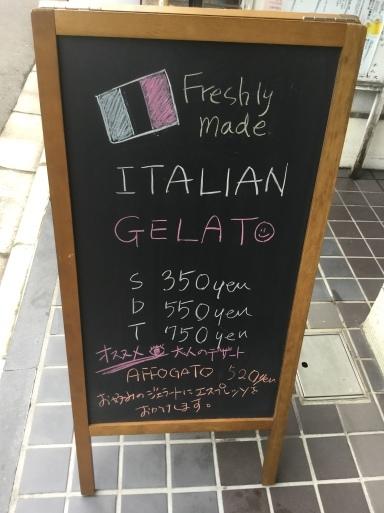 京都でイタリアのジェラートを_b0210699_02334109.jpeg
