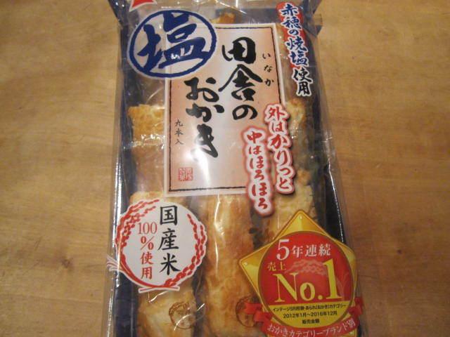 せんべいは醤油味より塩味派でっす。_d0096499_17460599.jpg