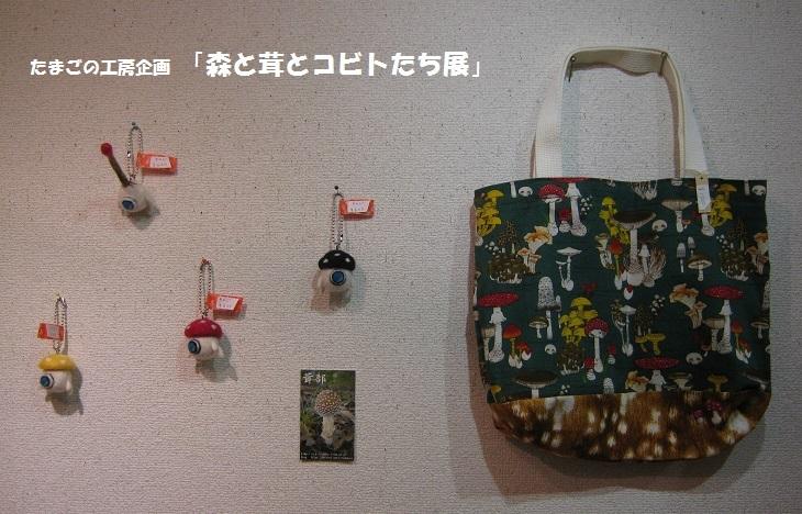 たまごの工房企画 「森と茸とコビトたち展」 その3_e0134502_17401085.jpg
