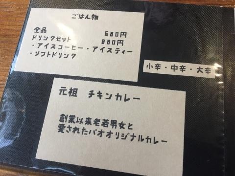 カレー放浪記 13_e0115904_00091162.jpg
