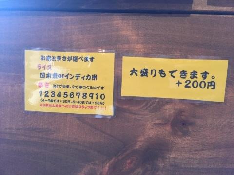 カレー放浪記 13_e0115904_02454557.jpg