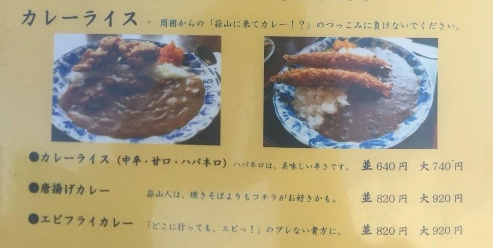 カレー放浪記 13_e0115904_05104198.jpg