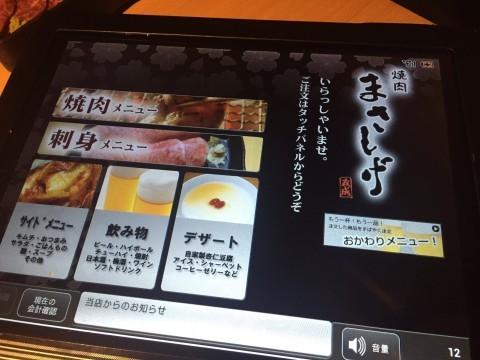 焼肉まさしげ 4周年100円BEER_e0115904_13384551.jpg