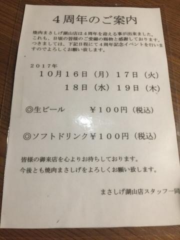 焼肉まさしげ 4周年100円BEER_e0115904_14015062.jpg