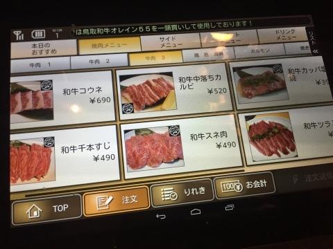 焼肉まさしげ 4周年100円BEER_e0115904_18571385.jpg