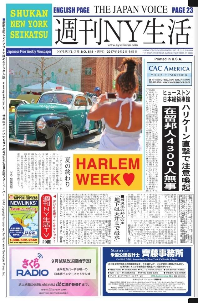 『週刊NY生活』写真掲載について 46_a0274805_09305668.jpg