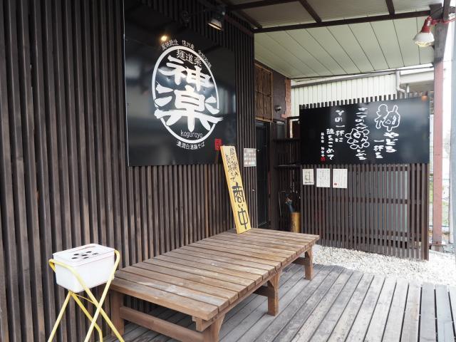 中軽井沢のラーメン屋さん_d0035921_17014738.jpg
