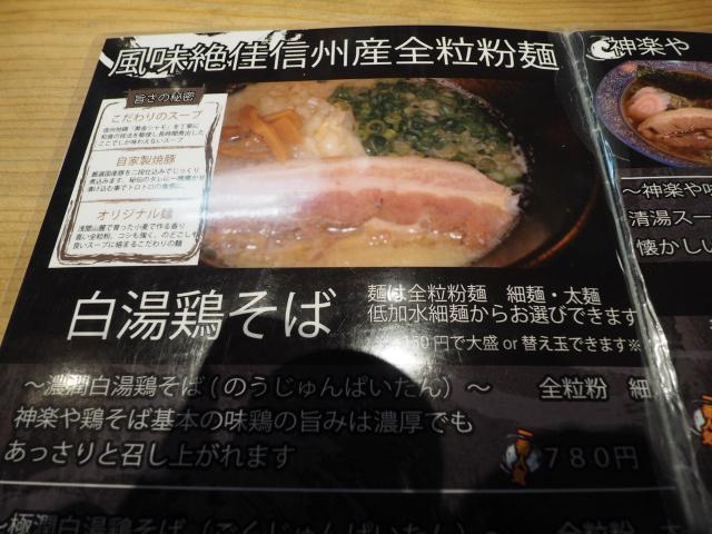中軽井沢のラーメン屋さん_d0035921_17021761.jpg