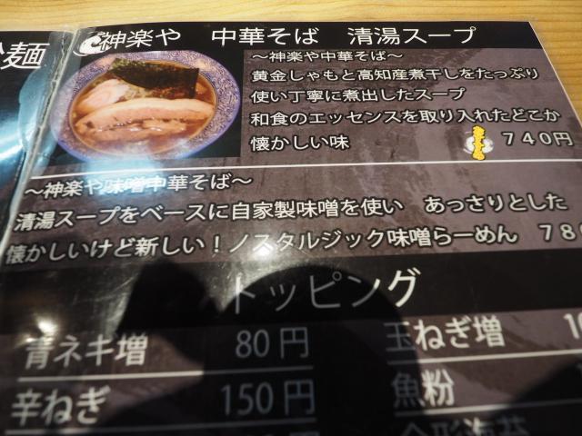 中軽井沢のラーメン屋さん_d0035921_17022313.jpg